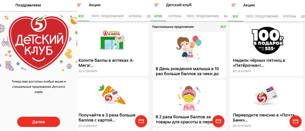 Акции магазина Пятерочка