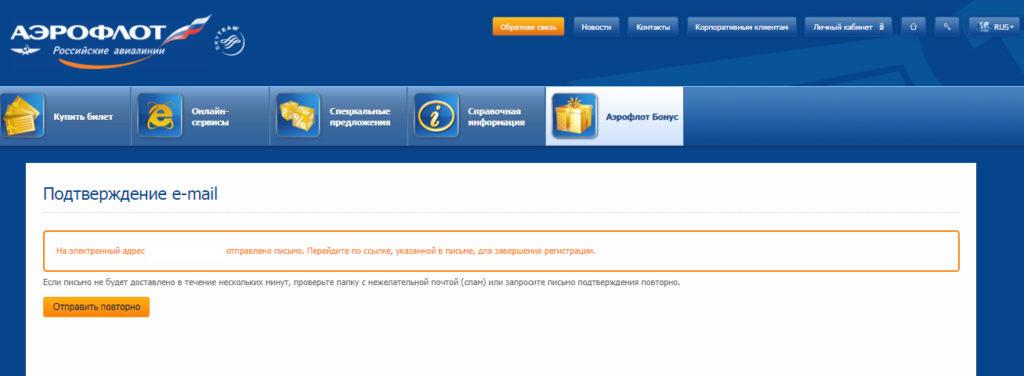 Регистрация в Аэрофлот Бонус