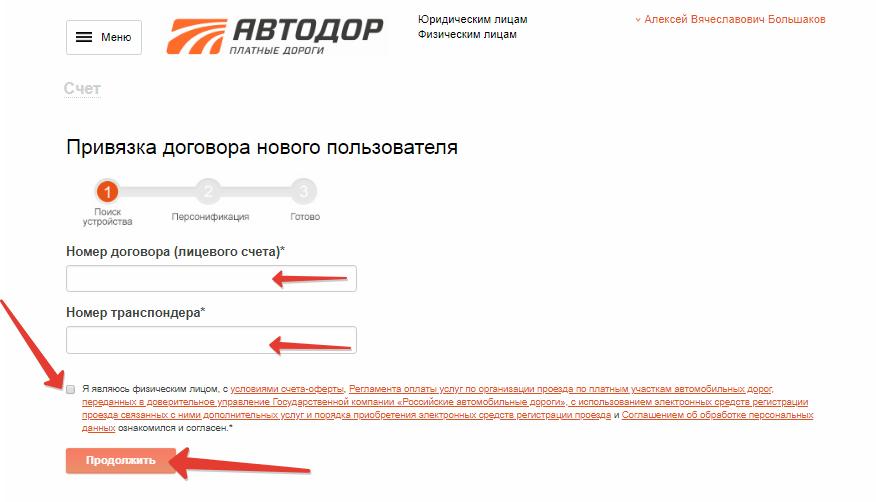 Регистрация Автодор