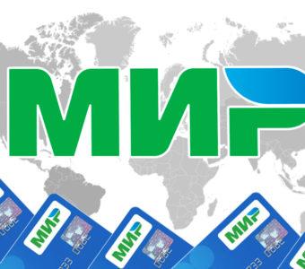 Программа лояльности с картой МИР