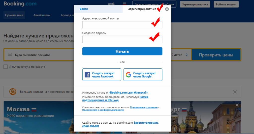 Booking.com адрес электронной почты