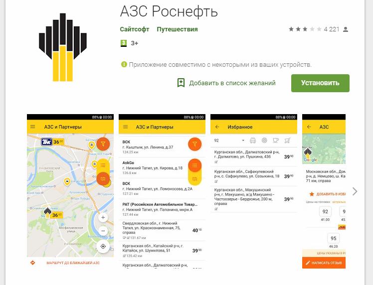 Мобильное приложение Роснефть