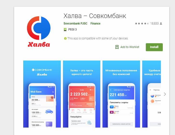 Мобильное приложение Халва