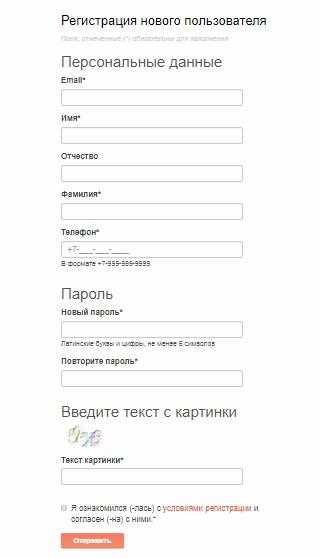 Регистрация транспондера